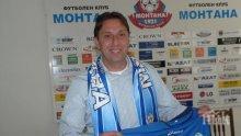 Треньорът на Монтана изгуби вратаря си - Евгени Александров в болничен заради извадено рамо
