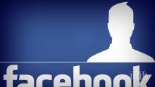 Фейсбук се срина на няколко континента