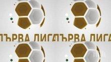 """""""Лъвовете"""" и """"канарчетата"""" мечтаят за Лига Европа! Славия и Монтана ще се борят за оцеляване в елита"""
