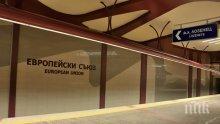 ШОК! Жена е паднала на релсите на метрото, спрели са влака