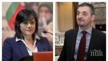 Кирил Добрев напуска парламента, ето кои още излизат от ИБ на БСП!