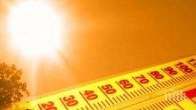 СЛЪНЧЕВ РАЗКОШ! Летни температури ни очакват днес, на места леко ще превали
