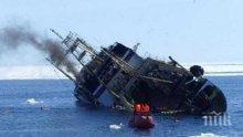 Инцидент! Риболовен траулер се запали край бреговете на Камчатка
