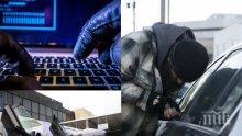 СТАВА СТРАШНО! Идва супермашина на руски хакери - отключва всички луксозни коли! Внимавайте пред молове, скъпи заведения и супермаркети