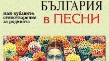 """""""България в песни"""" пробужда любовта към родината с 69 патриотични творби на 57 големи поети"""