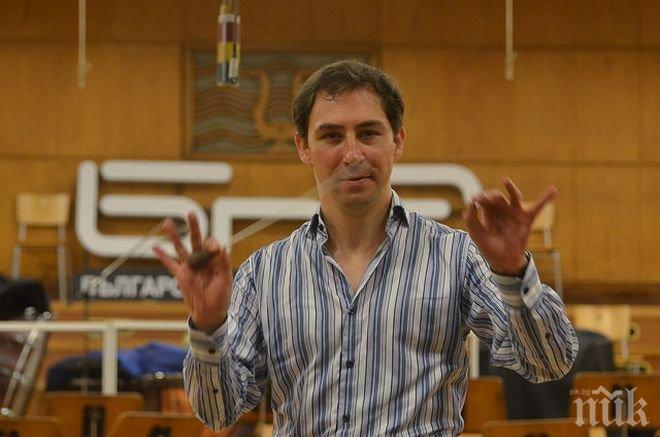 ИЗНЕНАДА! Смениха главният диригент на Симфоничния оркестър на националното радио
