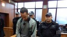 Внесоха в съда обвинителен акт срещу Илиян, който уби годеницата си Милена от Куртово Конаре