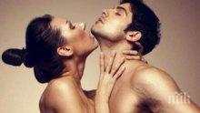 Любов ли е или просто секс? Ето признаците