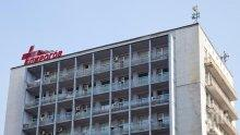 """В """"Пирогов"""" е приключила операцията на тежко пострадалия работник от Перник, в реанимация е"""