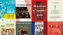 Вижте хитовете на Панаира на книгата в НДК. Само сега - шедьоври със 70% отстъпка
