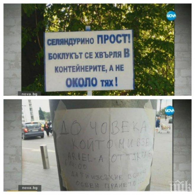 Българите изтрещяха, вижте какви табели и надписи има по улици и пътища