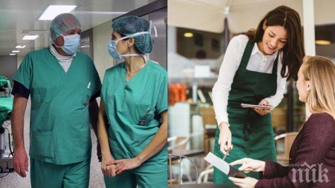 ПЪЛЕН АБСУРД! Лекар vs Сервитьор в Пловдив: Двойно по-голяма заплата, ако носиш табла, а не бяла престилка