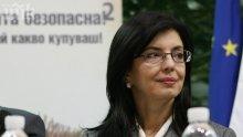 Меглена Кунева: Искат да ме заглушат