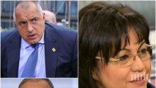 ИЗВЪНРЕДНО! Корнелия Нинова с тежки думи за чистката в БСП, Борисов и Путин! Не е за вярване - соцлидерът похвали премиера (ОБНОВЕНА)