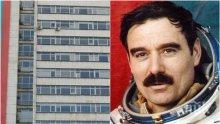 ПЪРВО В ПИК! Георги Иванов на ключов скенер във ВМА! Определят точното състояние на първия български космонавт след прекарания инсулт