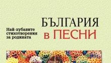 Да отпразнуваме 24 май сред книгите на Пролетния панаир в НДК и да си подарим вдъхновяващи заглавия