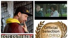 Режисьорът от ПИК TV Христо Порязов с топ номинации на престижен фестивал в Мадрид!
