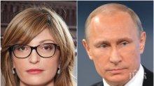 ГНЕВЕН ОТГОВОР! Екатерина Захариева отвърна на Путин къде е създадена азбуката…