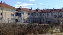 Окончателно затварят интерната в Драгоданово