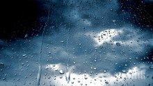 Лошо време – чакат ни облаци и още дъжд