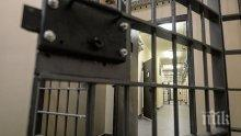 Вкарвали хероин в затвора в Бобов дол в люти чушки!