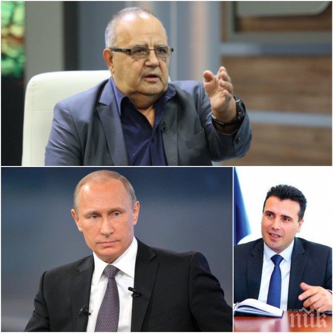 ИЗВЪНРЕДНО И ПЪРВО В ПИК! Шефът на НИМ Божидар Димитров изнася безплатна лекция на Путин на тема Македония! Оказва се, че от скандала най-прецакани са... гърците