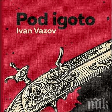 """Вечният български роман """"Под игото"""" излиза на 6lyokavica за 24 май"""