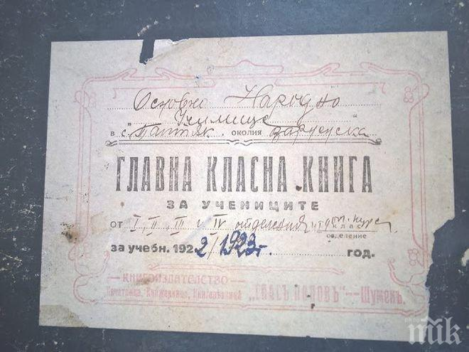 УНИКУМ! В Девня разчистваха стаи в училище и откриха даскалски дневник на 123 години (СНИМКИ)