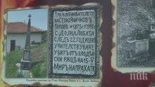 СКАНДАЛ! Сръбската полиция прибра паметната плоча с имената на 37 българи, убити в Босилеград