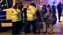 Извънредно! Британската полиция задържа десети заподозрян във връзка с терора в Манчестър