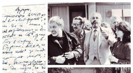 Недялко Йорданов: Скандалите с азбуката ни са далеч преди Путин. Ето как руснаците неглижираха България навръх перестройката (документален спомен)