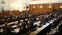 ПЪРВО В ПИК! Депутатите се скриха от народа, заседават на тъмно