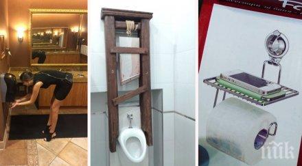 почти брилянтни идеи твоята тоалетна сигурност опиташ