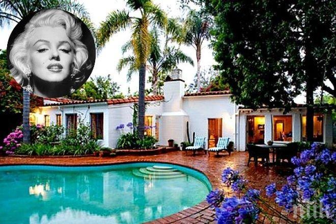 ЛЕГЕНДА! Продадоха къщата, в която е починала Мерилин Монро