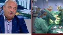 Д-р Венцислав Грозев: Ситуацията в здравеопазването е тежка, трябва да се намерят пари