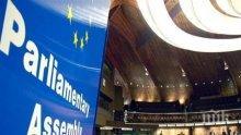 Русия блокира 11 млн. долара вноска за ПАСЕ