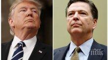Бившият директор на ФБР Джеймс Коми се страхувал да остане насаме с Доналд Тръмп