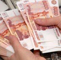 Кой в Русия печели най-много? Ето какви заплати получават братушките