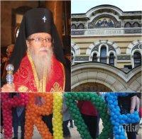 САМО В ПИК! Митрополит Йоаникий заклейми гейовете: Това е смъртен грях!