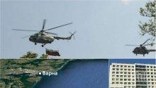 ИЗВЪНРЕДНО В ПИК! Огромна трагедия! Почина командирът на падналия хеликоптер в Черно море (СНИМКА)