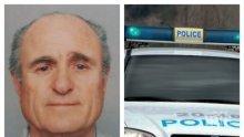 Възрастен мъж изчезна от дома си, близките му го издирват от четвъртък
