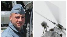 "ИЗВЪНРЕДНО! Загиналият капитан Георги Анастасов спасил другите двама от падналия вертолет ""Пантер"""