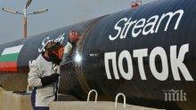 """ЩЕ ИМА ЛИ ИЗНЕНАДВАЩ ОБРАТ? Гигантът """"Газпром"""" и австрийската ОМV виждат """"Южен поток"""" през България"""