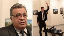 Прокуратурата в Анкара установи, че руският посланик Карлов е убит по заповед на ФЕТО