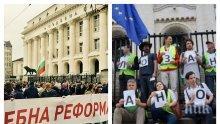 ИЗВЪНРЕДНО В ПИК ТV! Нов марш за правосъдие пред Съдебната палата - Радан Кънев и Николай Ненчев сред протестиращите (ОБНОВЕНА)