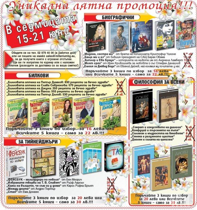 Уникална книжна промоция! Бестселъри с огромни отстъпки - билкови рецепти, тийнейджърски хитове, биографични томове и философски притчи