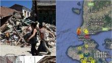 МНОГО БЛИЗО! 800 труса са регистрирани на остров Лесбос за седмица! Там е удряло земетресение от 10-та степен по Рихтер!