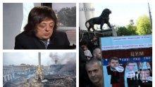 """САМО В ПИК! Нов протестърски фонд готви Майдан с пари на """"Америка за България"""". Целта вече не е Цацаров, а Борисов. Отпуснат е 1 милион бюджет за пуч"""
