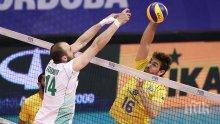 Класика! Волейболните национали стартираха с 0:3 срещу Бразилия на турнира от Световната лига в Аржентина