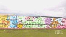Това е той! Най-големият графит в Европа